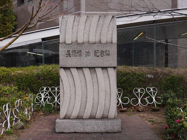 長堀橋跡記念碑
