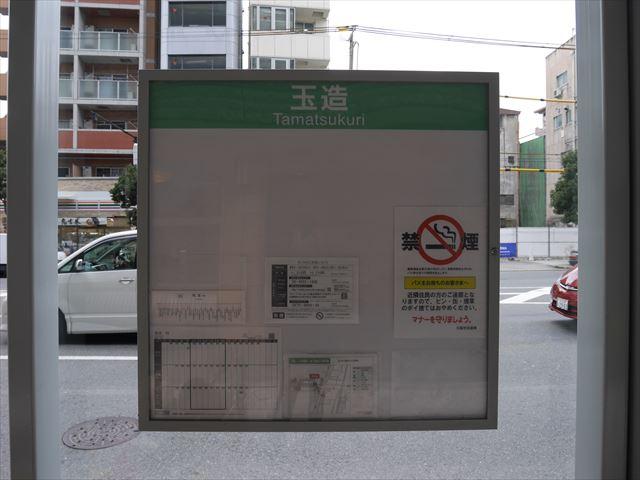 玉造バス停