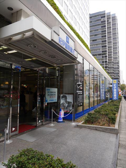 紀伊国屋書店・堺筋本町