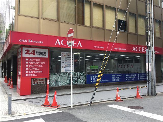 アクセア本町店