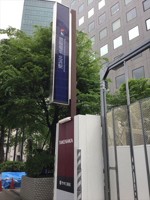 京阪北浜駅と建設中の「北浜ザタワー」別角度