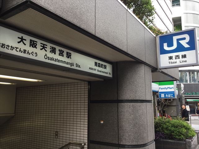 大阪天満宮駅1号出口