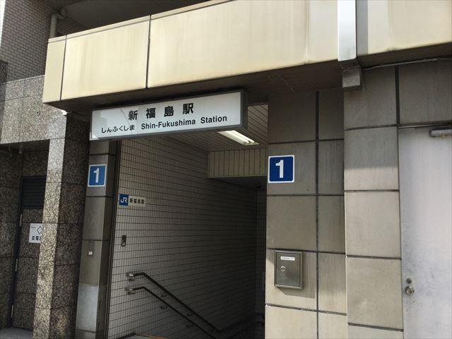 JR東西線「新福島駅」1番出口