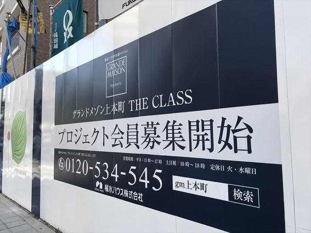 「グランドメゾン上本町THE CLASS」