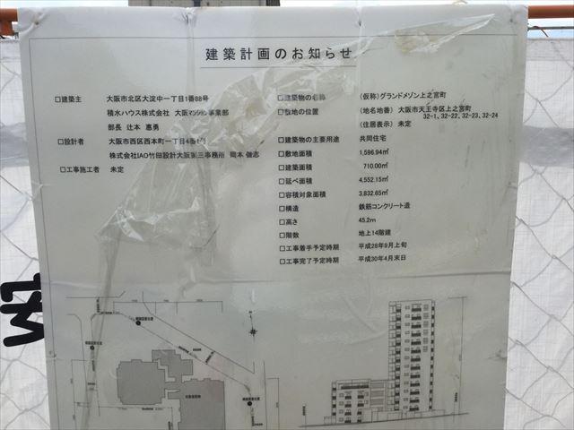 「グランドメゾン天王寺上之宮町」建物の図