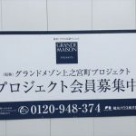 「グランドメゾン天王寺上之宮町」プロジェクト会員募集中の看板