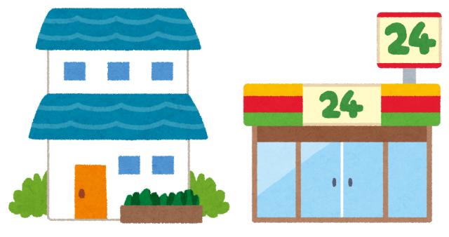 第2種低層住居専用地域(住宅とコンビニ)