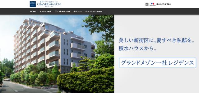 グランドメゾンwebサイト