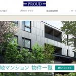 プラウドwebサイト