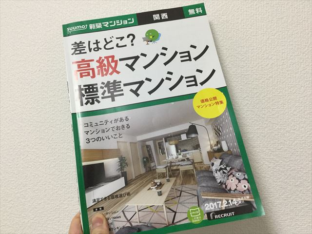新築マンション情報誌「スーモ」