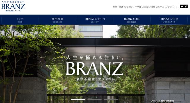 ブランズ(東急不動産)WEBサイト