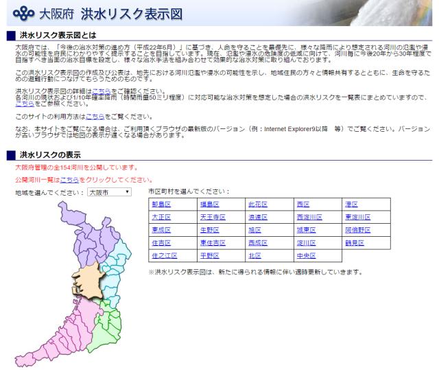 大阪府洪水リスク表示図
