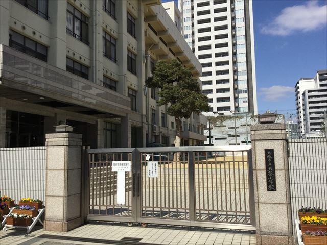 大阪市立五条小学校