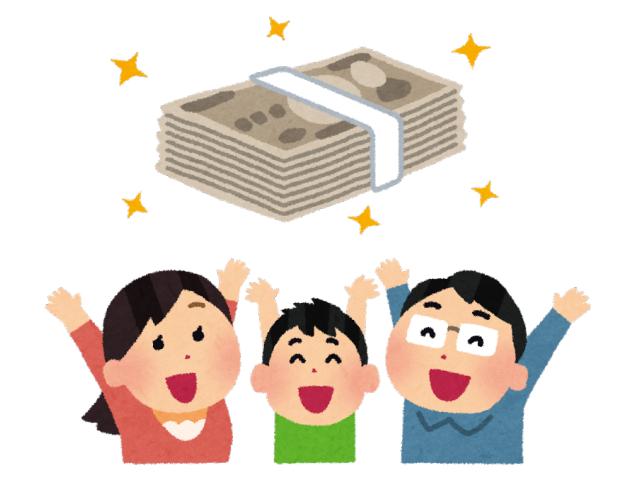 3人家族とお金