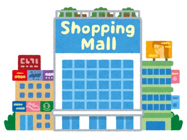 大型商業施設(ショッピングモール)