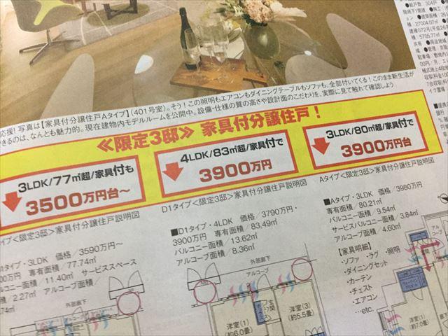 マンションSUUMOのチラシ、家具付きのマンション広告