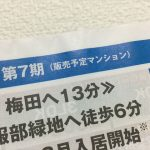 マンションSUUMOのチラシ、第7期分譲中の文字