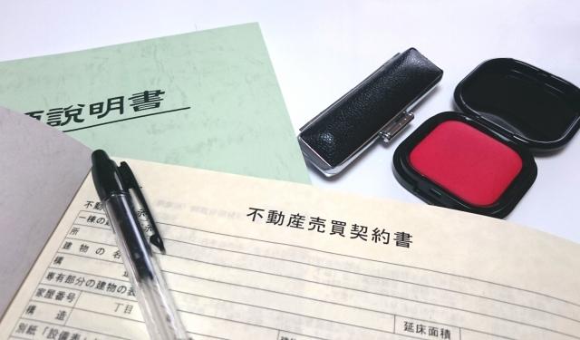 不動産売買契約書の書類と印鑑