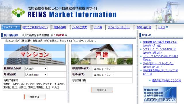 「レインズマーケットインフォメーション」webサイト