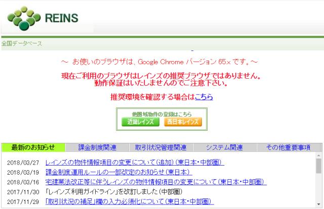 「レインズ」webサイト