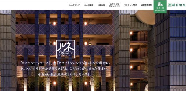 総合地所のマンション「ルネ」webサイト