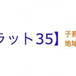 【フラット35】子育て支援型・地域活性化型