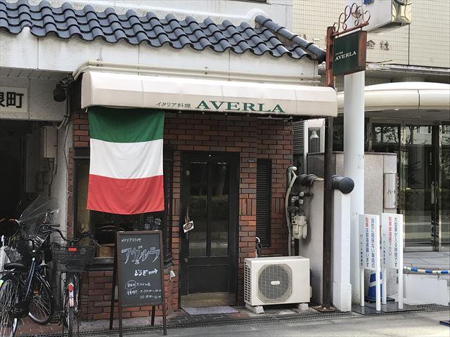 イタリア料理「AVERLA(アヴェルラ)」