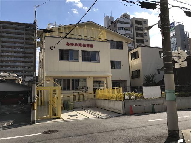 あゆみ東保育園