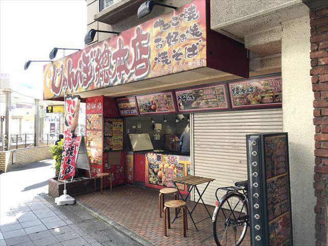 お好み焼き・タコ焼き「じゃんぼ総本店」緑橋