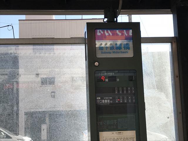 大阪シティバス「緑橋」バス停、森口車庫行き