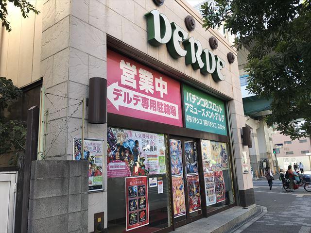 パチンコ「VERDE」緑橋店