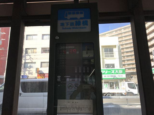 大阪シティバス「緑橋」バス停