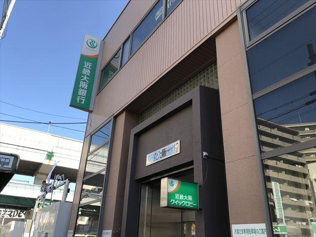 近畿大阪銀行、緑橋支店