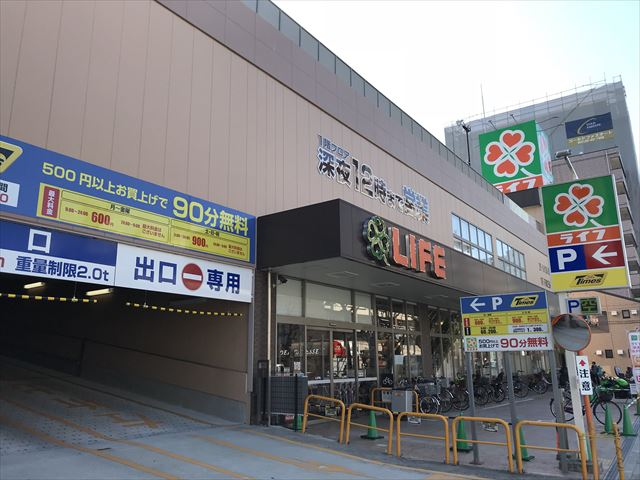 スーパーマーケット「ライフ」緑橋支店