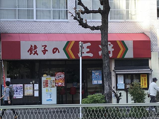 「餃子の王将」緑橋店