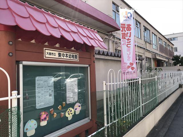 大阪市立東中本幼稚園