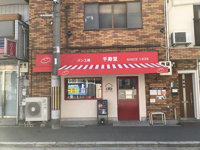パン工房「千寿堂」