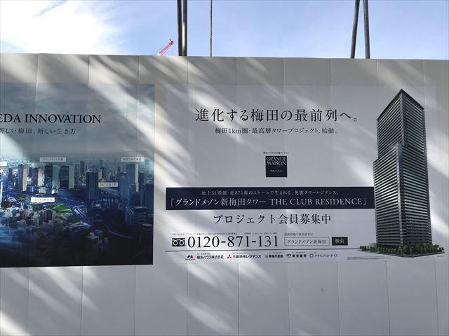 「グランドメゾン新梅田タワー THE CLUB RESIDENCE」