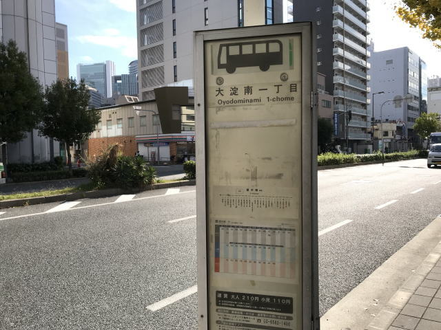 大阪シティバス「大淀南一丁目」バス停(榎木橋行き)