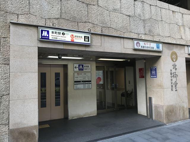 大阪メトロ「本町駅」2番出口