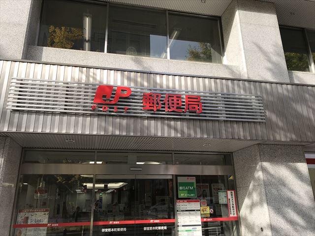 郵便局本町店