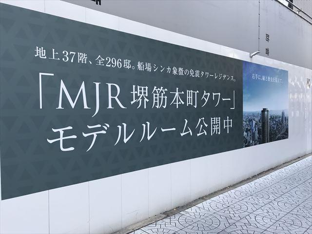 「MJR堺筋本町タワー」