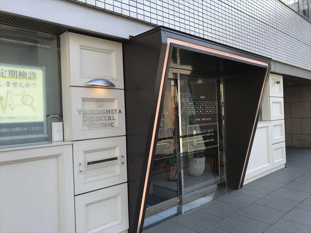 堺筋本町「ヤマシタデンタルクリニック」