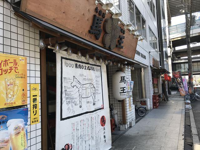 大衆馬肉道場「馬王」堺筋本町