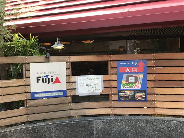 大阪府教育会館たかつガーデン、旬の素材レストラン「FUJI」