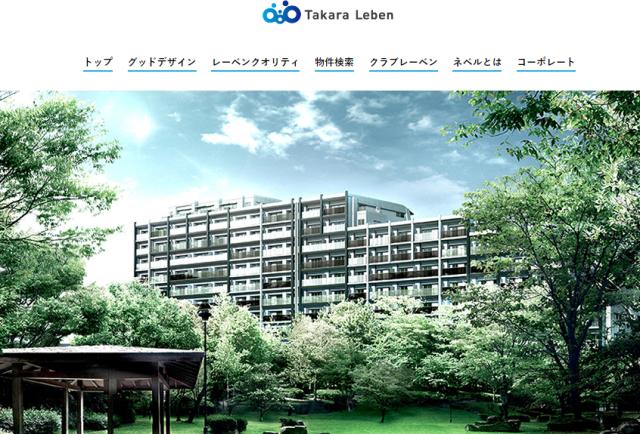 タカラレーベンwebサイト