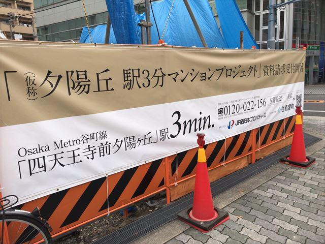 「(仮称)夕陽丘駅3分マンションプロジェクト」