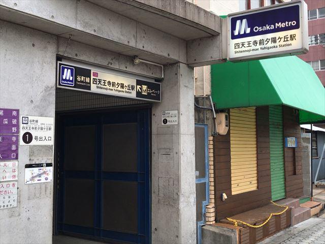 大阪メトロ「四天王寺前夕陽ヶ丘駅」1番出口