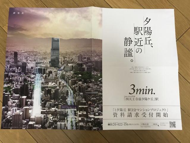 「(仮称)夕陽丘駅3分マンションプロジェクト」チラシ