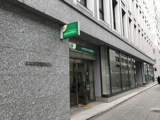 りそな銀行ATM久太郎町出張所